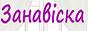 www.gardinka.com.ua